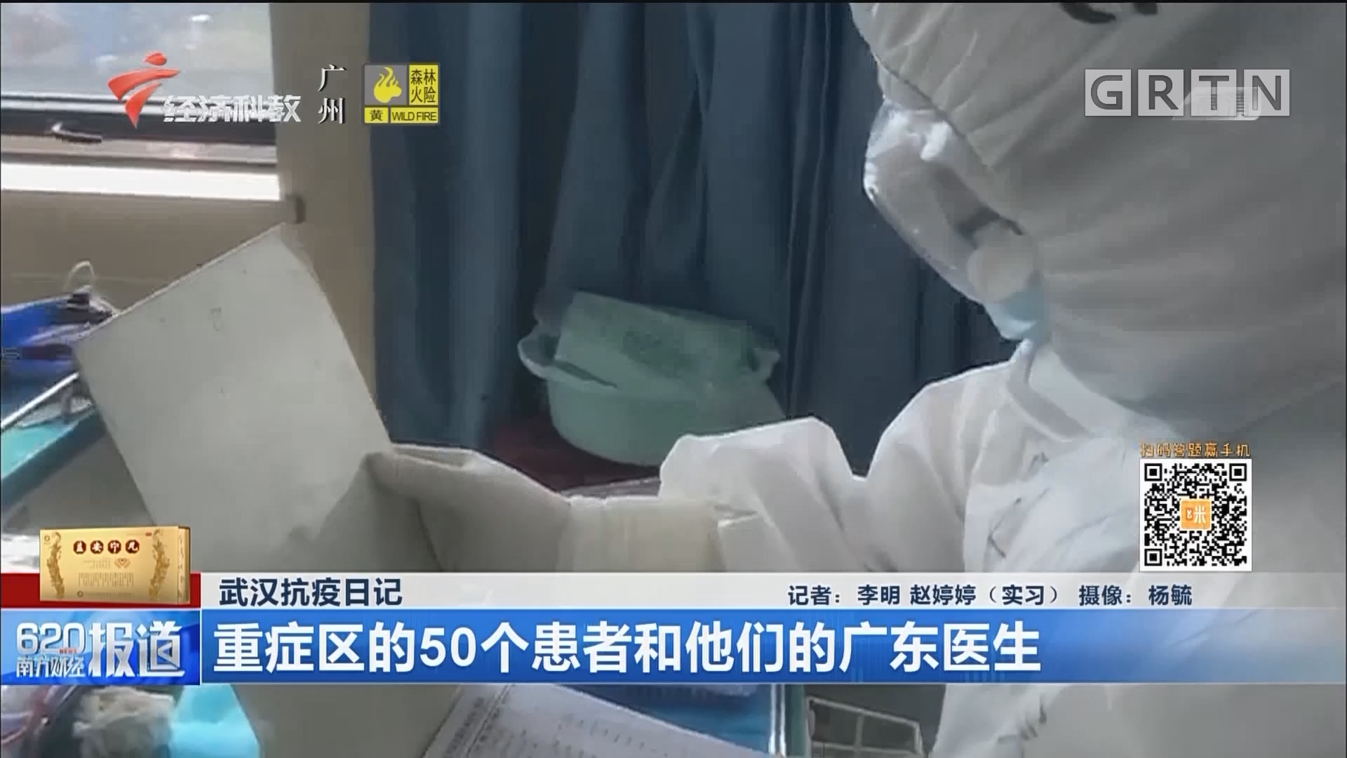 武漢抗疫日記:重癥區的50個患者和他們的廣東醫生