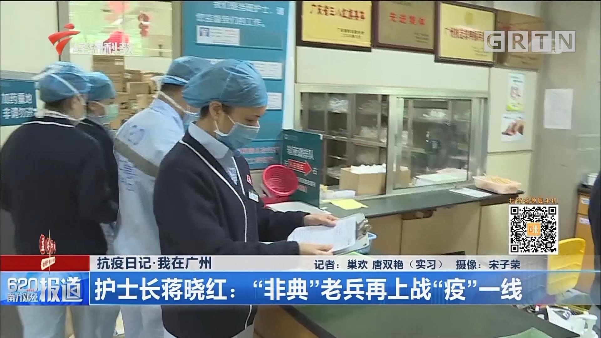 """抗疫日记·我在广州 护士长蒋晓红:""""非典""""老兵再上战""""疫""""一线"""