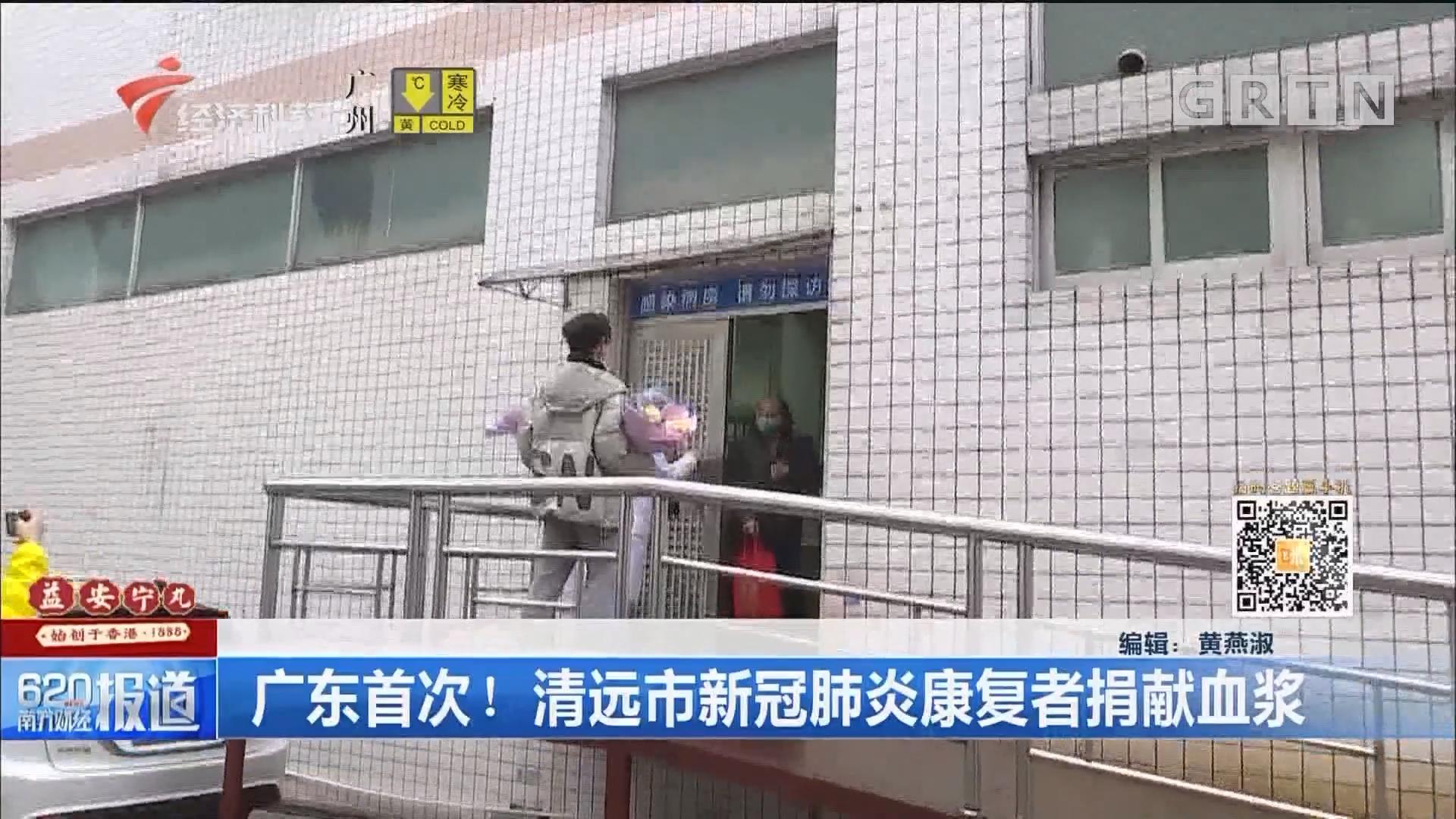 廣東首次!清遠市新冠肺炎康復者捐獻血漿