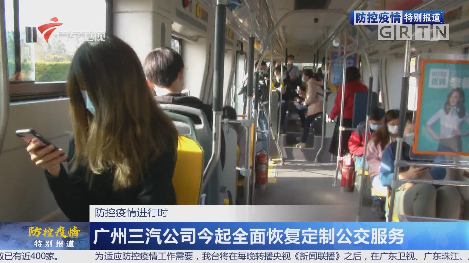 防控疫情進行時:廣州三汽公司今起全面恢復定制公交服務