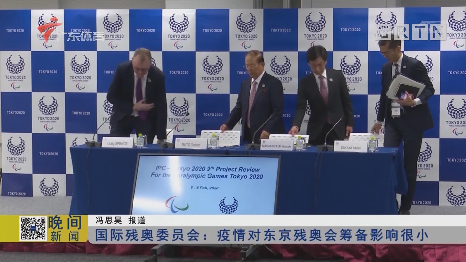 国际残奥委员会:疫情对东京残奥会筹备影响很小