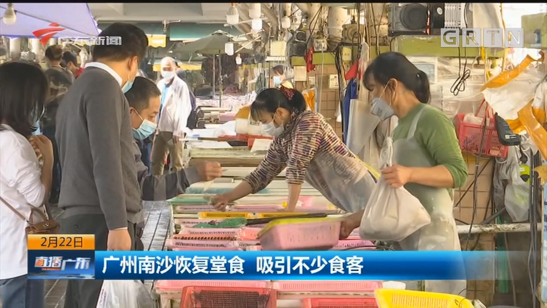广州南沙恢复堂食 吸引不少食客