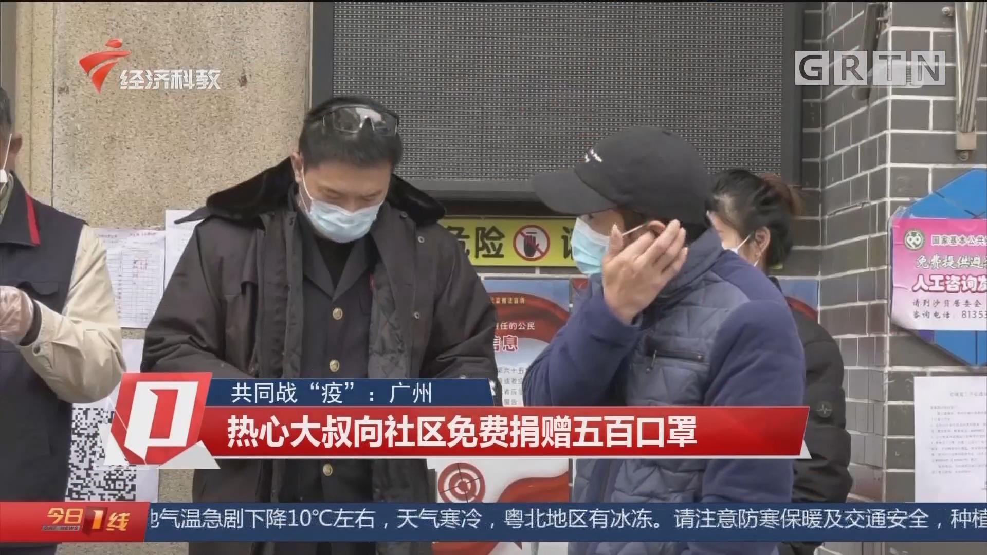 """共同战""""疫"""":广州 热心大叔向社区免费捐赠五百口罩"""