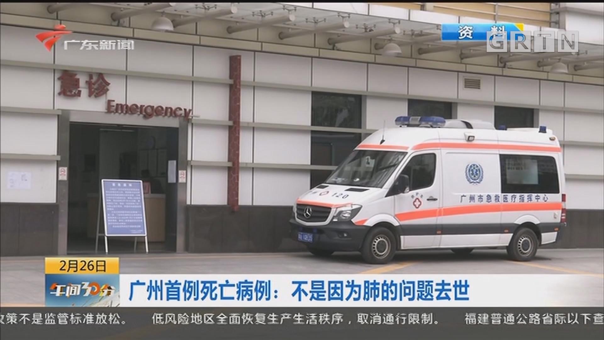 广州首例死亡病例:不是因为肺的问题去世