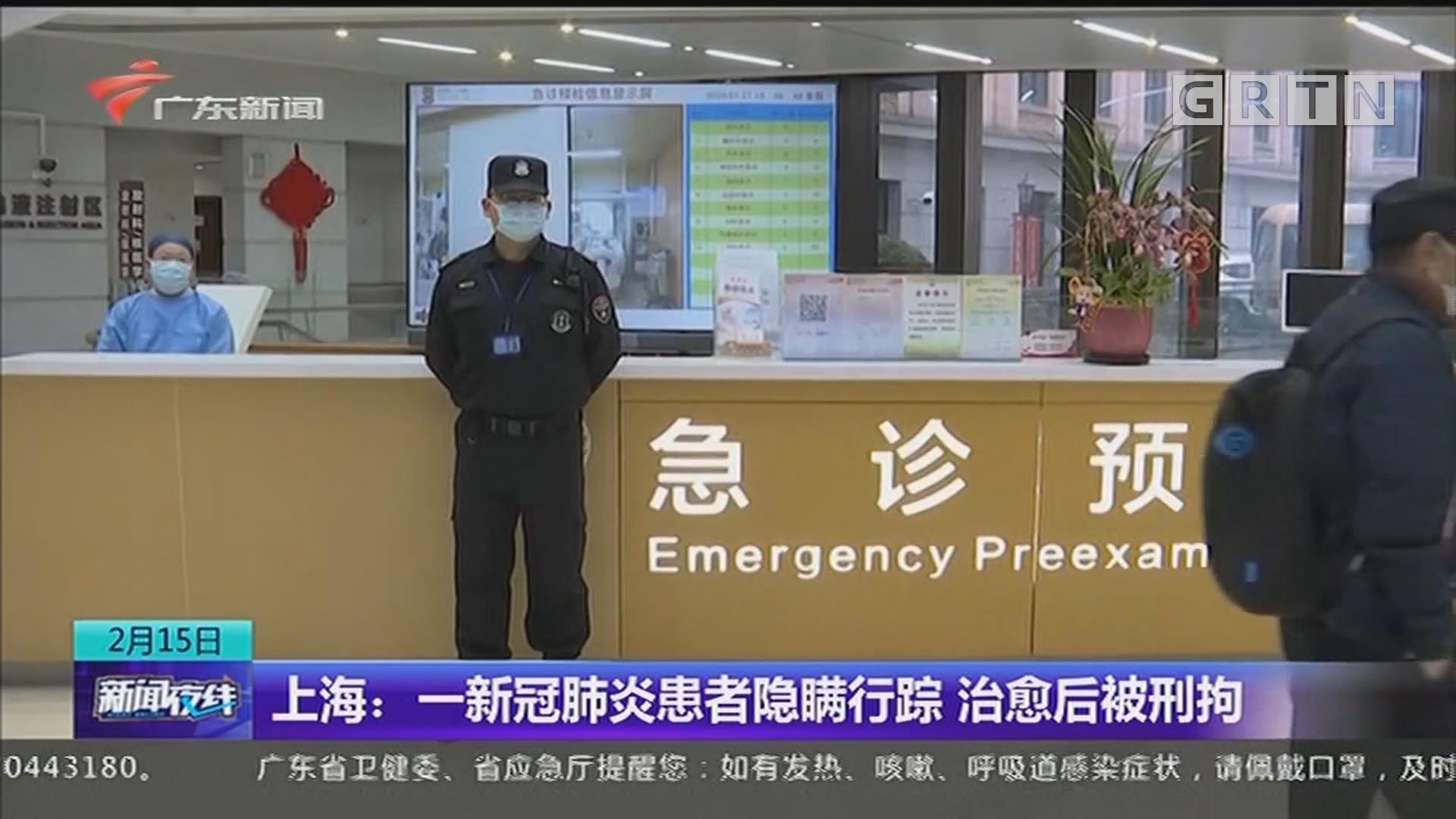 上海:一新冠肺炎患者隐瞒行踪 治愈后被刑拘