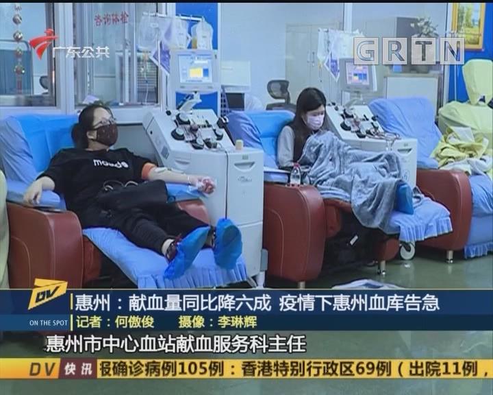 (DV現場)惠州:獻血量同比降六成 疫情下惠州血庫告急