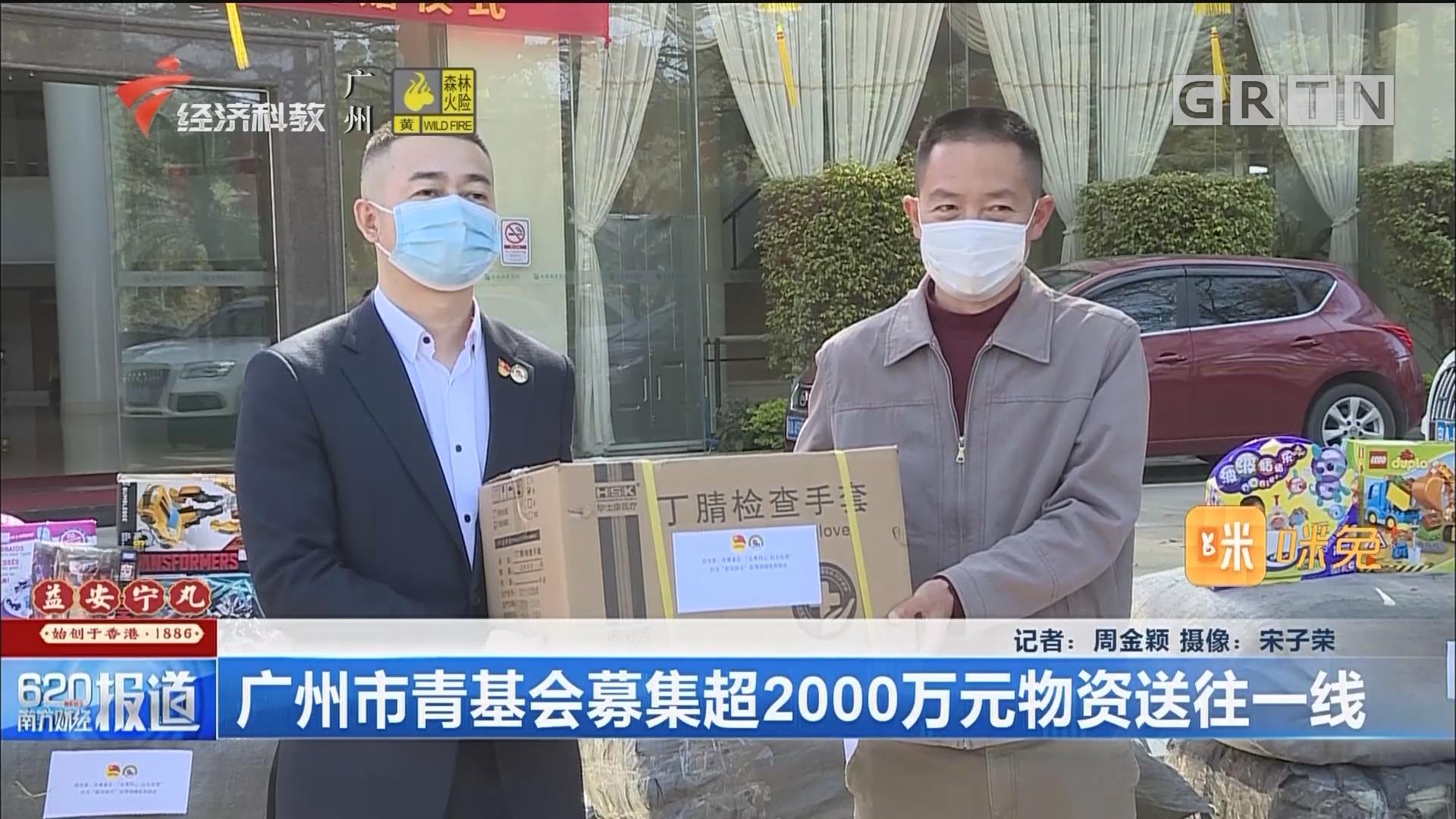 廣州市青基會募集超2000萬元物資送往一線