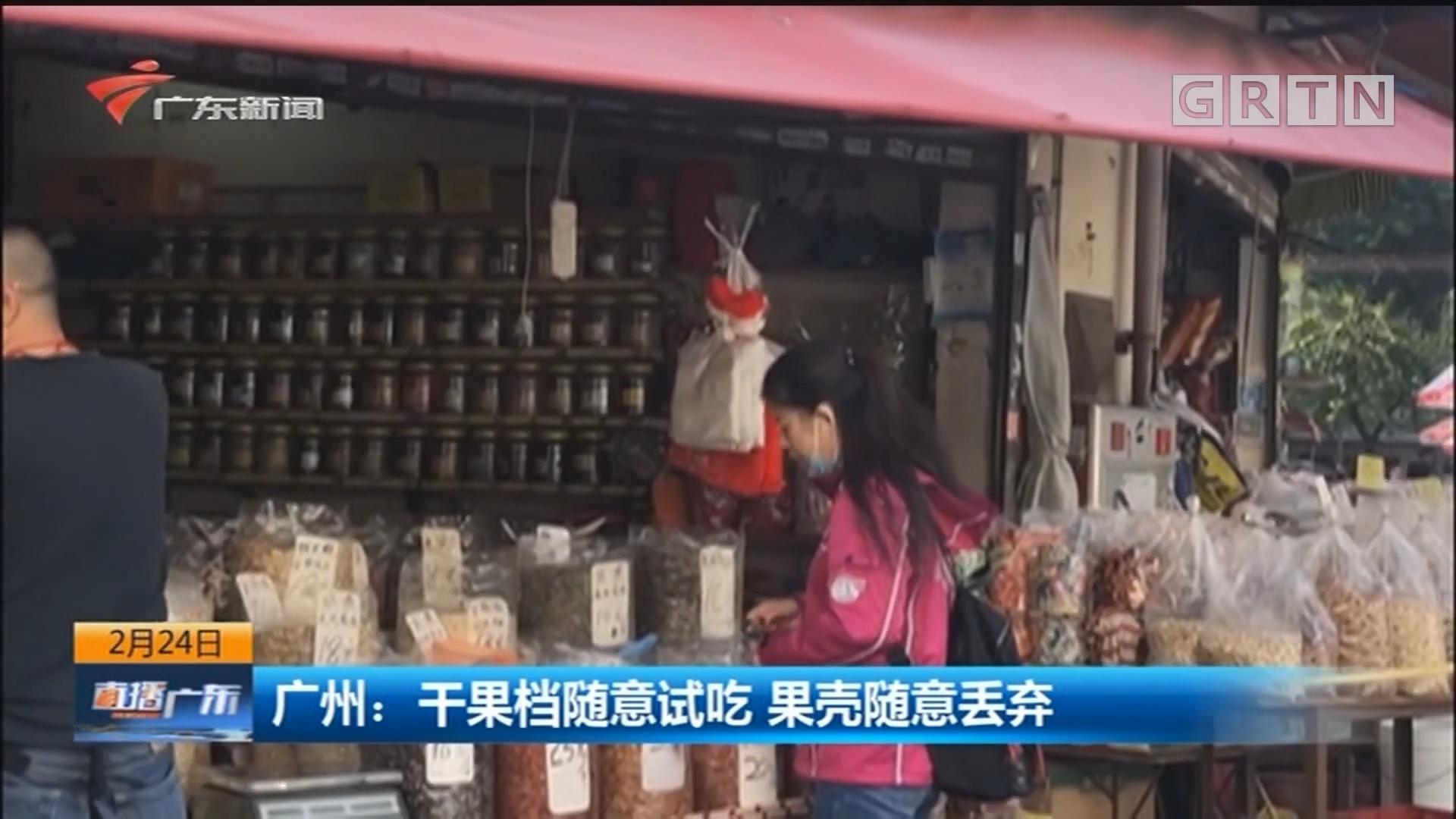 广州:干果档随意试吃 果壳随意丢弃