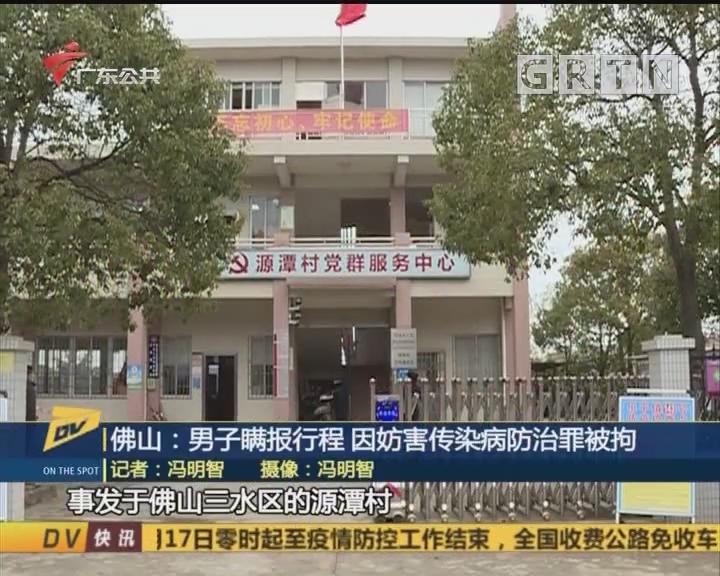(DV現場)佛山:男子瞞報行程 因妨害傳染病防治罪被拘