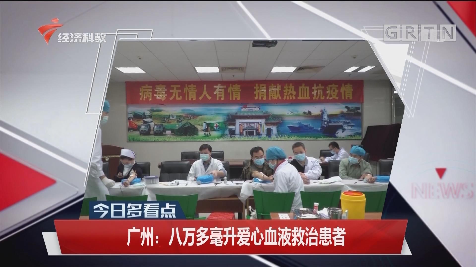 广州:八万多毫升爱心血液救治患者