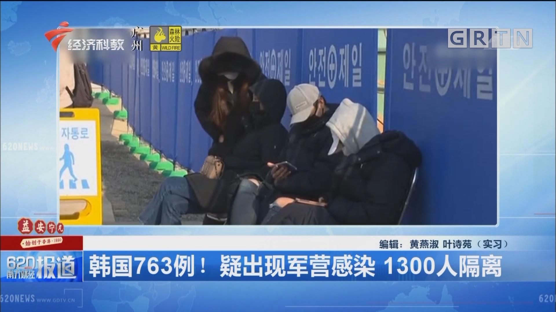 韓國763例!疑似出現軍營感染 1300人隔離