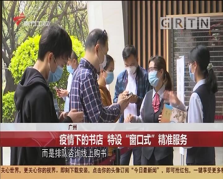 """广州 疫情下的书店 特设""""窗口式""""精准服务"""