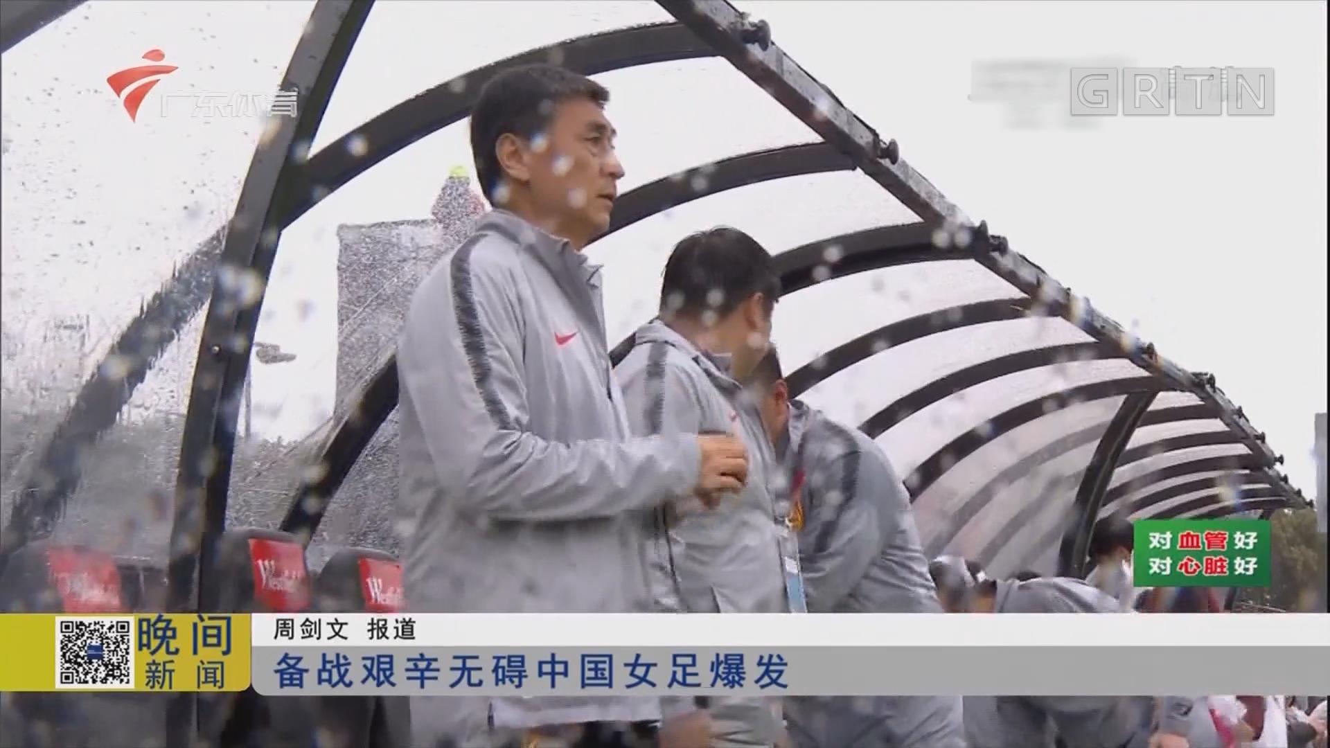 备战艰辛无碍中国女足爆发