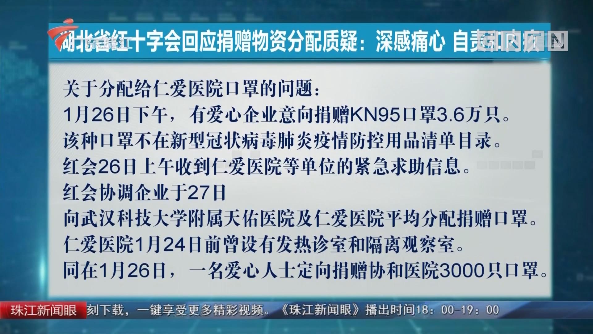 湖北省红十字会回应捐赠物资分配质疑:深感痛心 自责和内疚