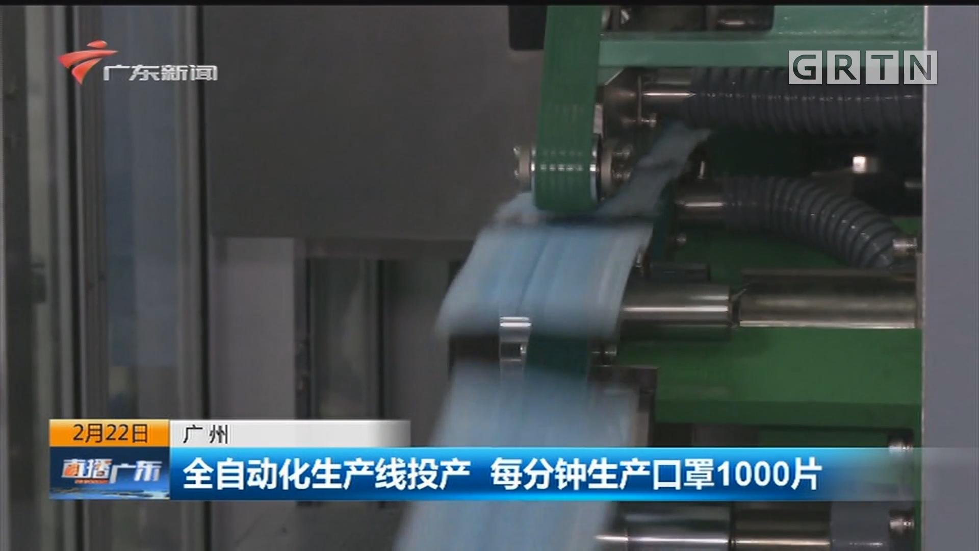 广州:全自动化生产线投产 每分钟生产口罩1000片