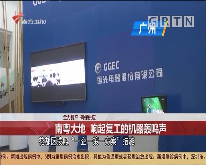 全力复产 确保供应:南粤大地 响起复工的机器轰鸣声