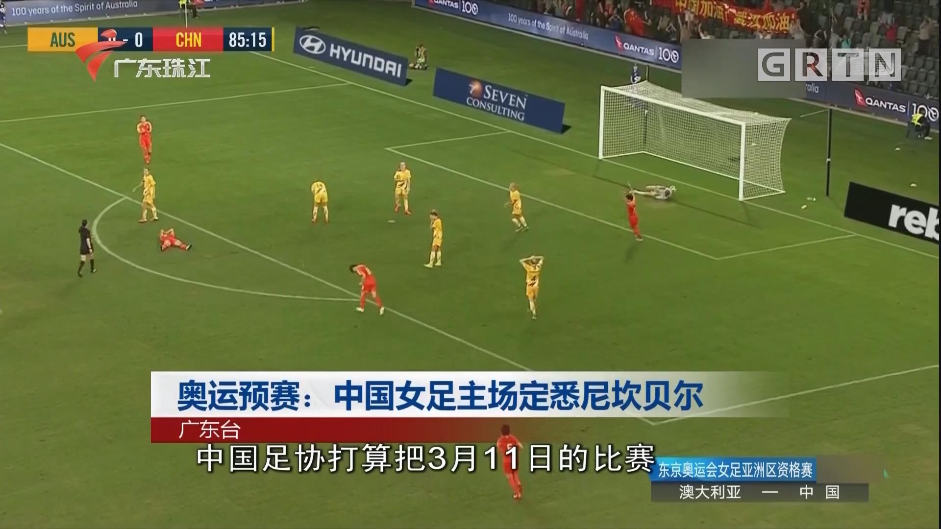 奥运预赛:中国女足主场定悉尼坎贝尔