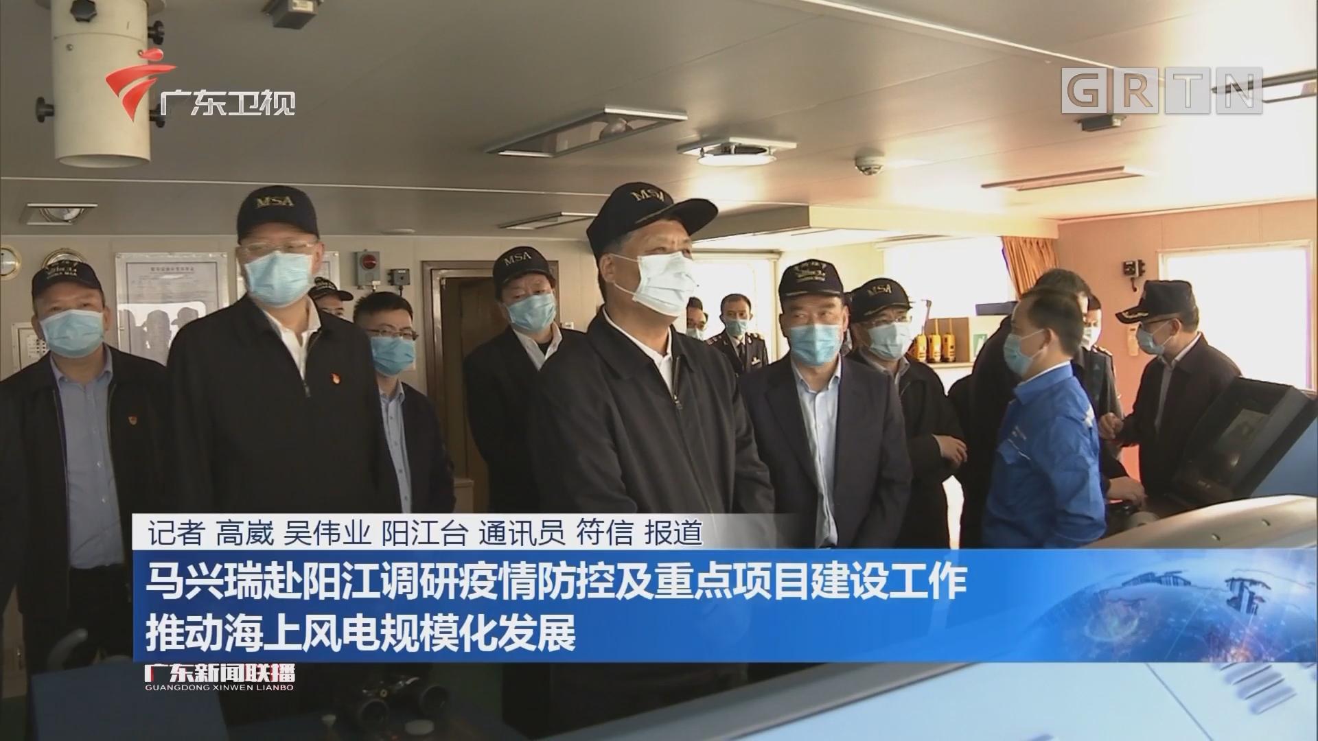 马兴瑞赴阳江调研疫情防控及重点项目建设工作 推动海上风电规模化发展