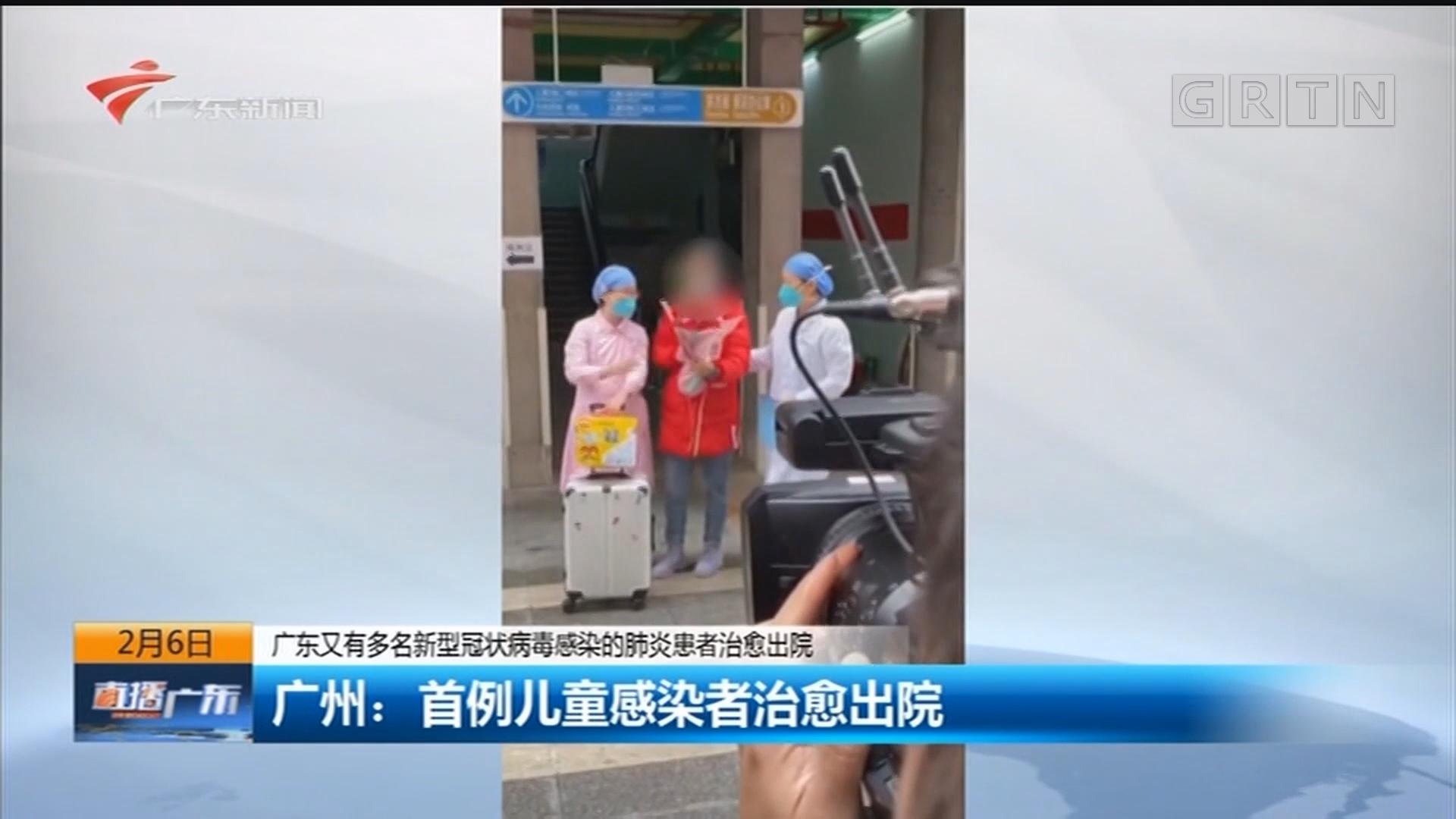 广东又有多名新型冠状病毒感染的肺炎患者治愈出院 广州:首例儿童感染者治愈出院