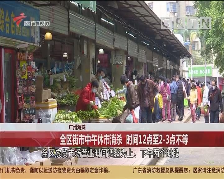 广州海珠 全区街市中午休市消杀 时间12点至2-3点不等