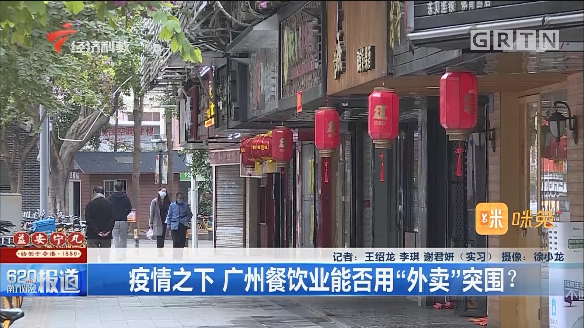 """疫情之下 广州餐饮业能否用""""外卖""""突围?"""