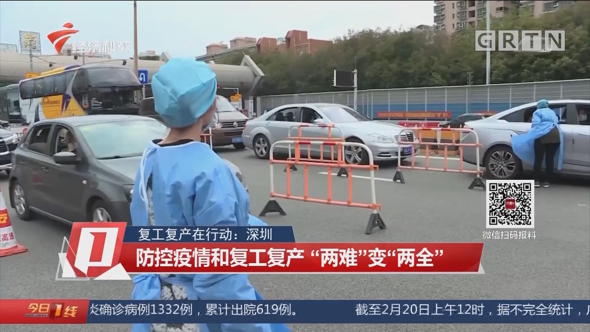 """复工复产在行动:深圳 防控疫情和复工复产""""两难""""变""""两全"""""""