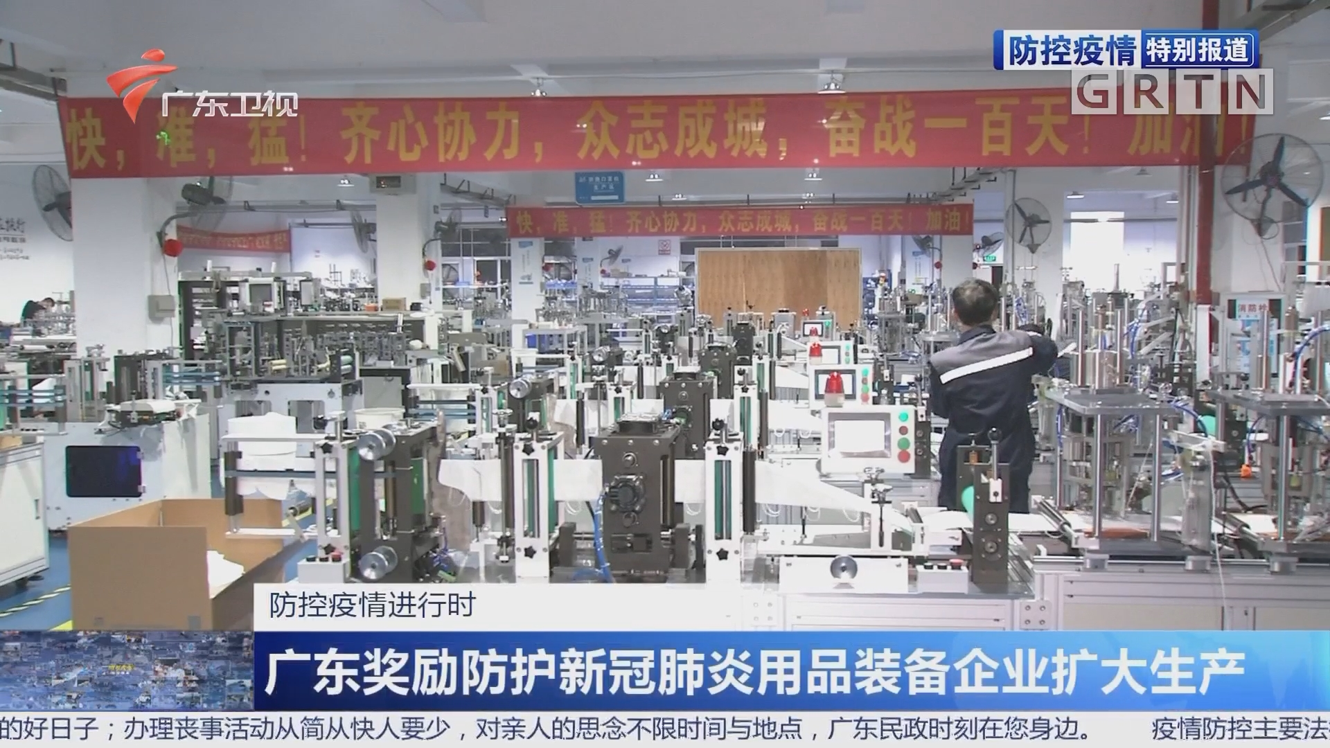 广东奖励防护新冠肺炎用品装备企业扩大生产