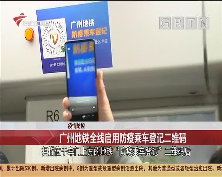 疫情防控 广州地铁全线启用防疫乘车登记二维码