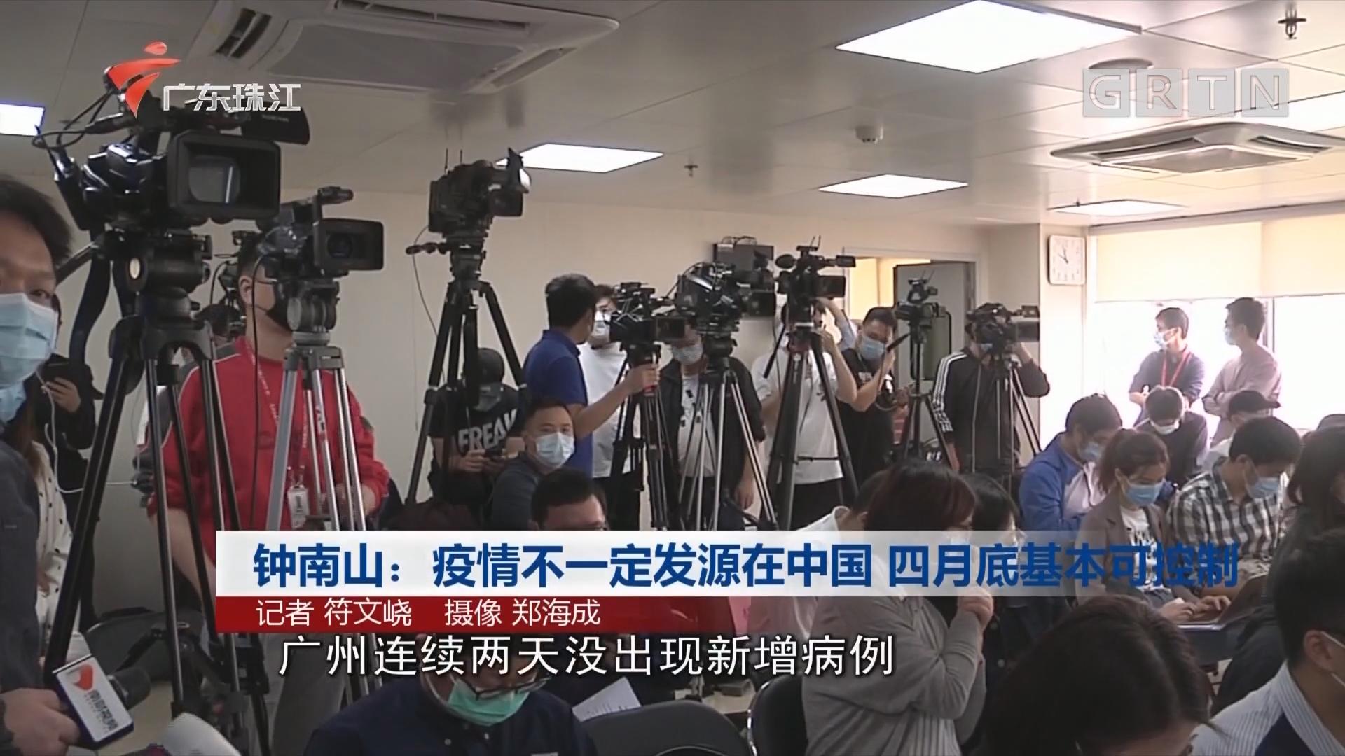 钟南山:疫情不一定发源在中国 四月底基本可控制
