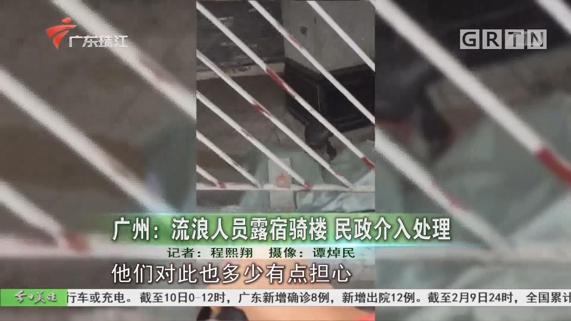 广州:流浪人员露宿骑楼 民政介入处理