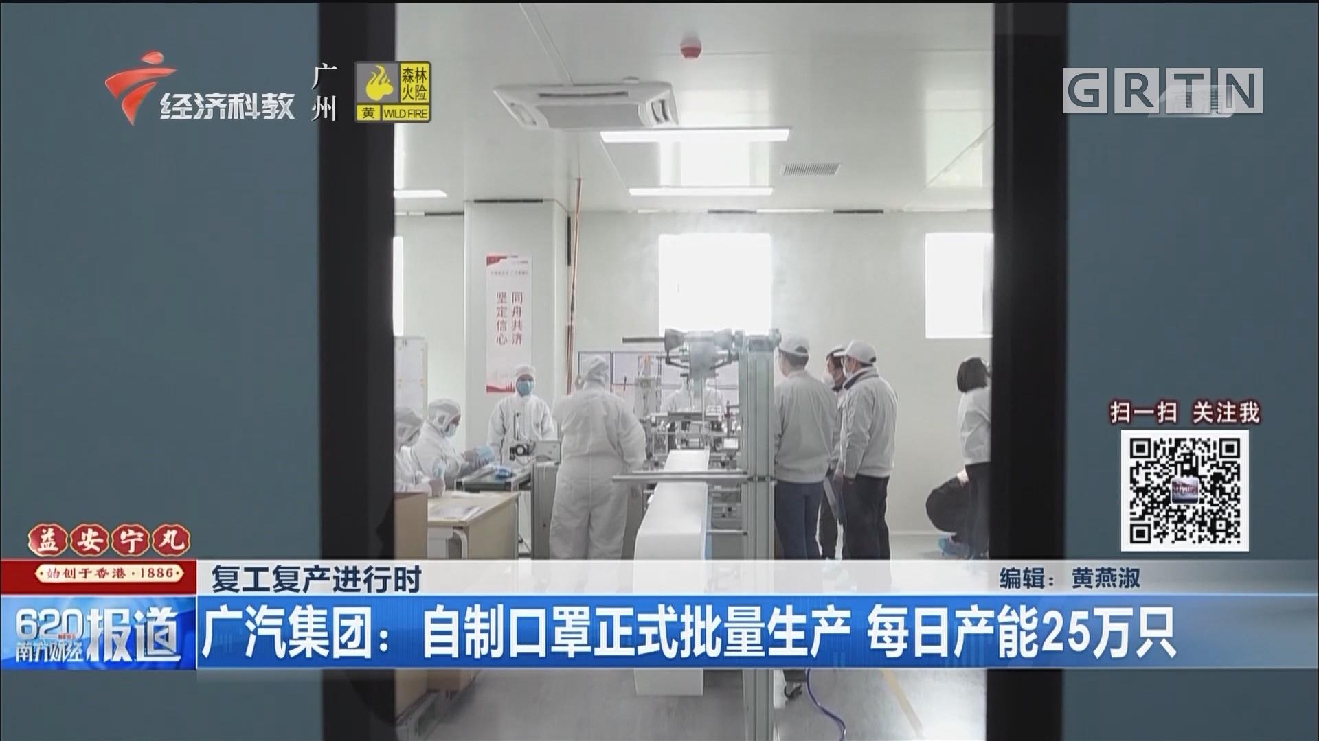 复工复产进行时 广汽集团:自制口罩正式批量生产 每日产能25万只