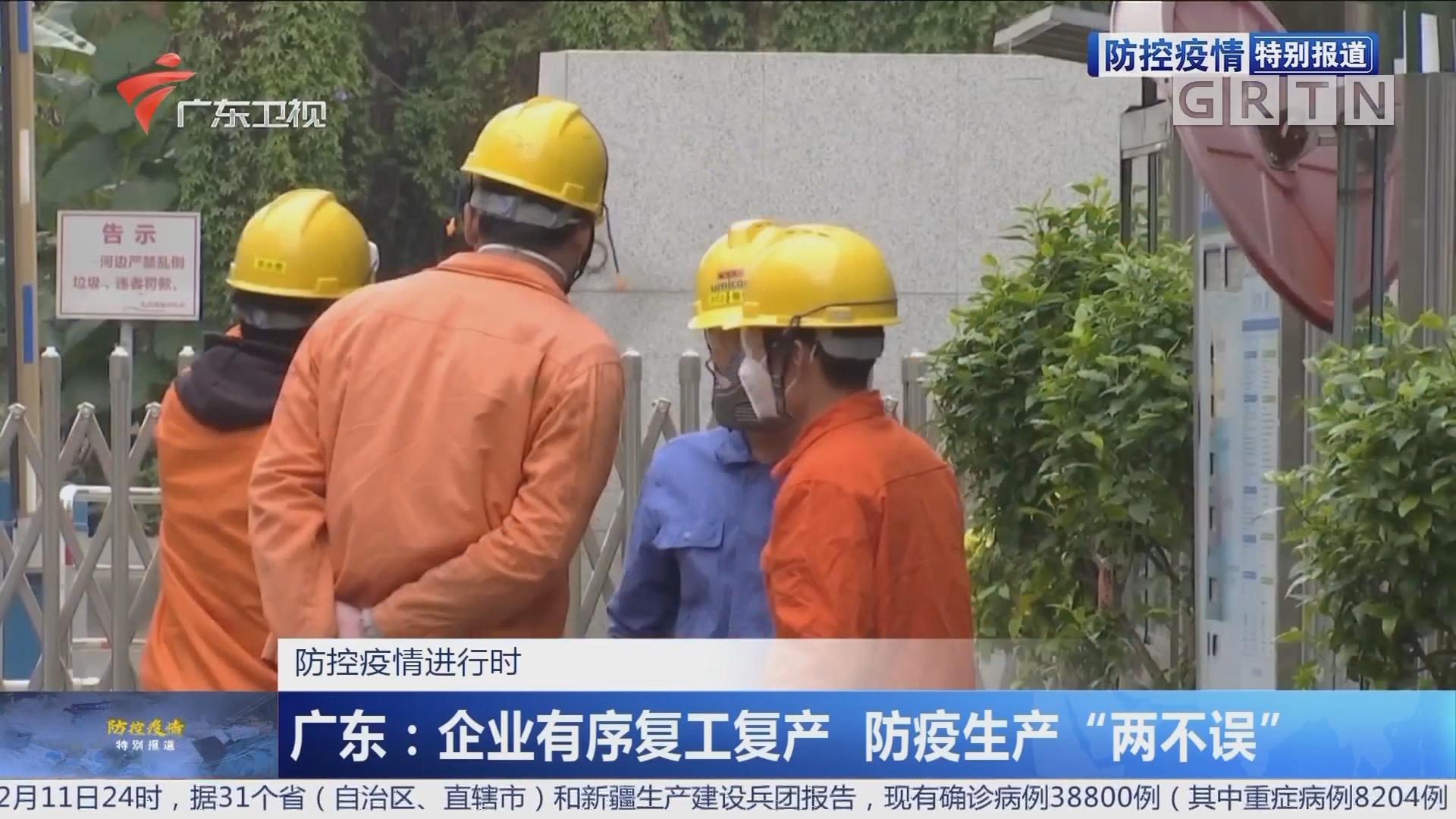 """防控疫情进行时 广东:企业有序复工复产 防疫生产""""两不误"""""""