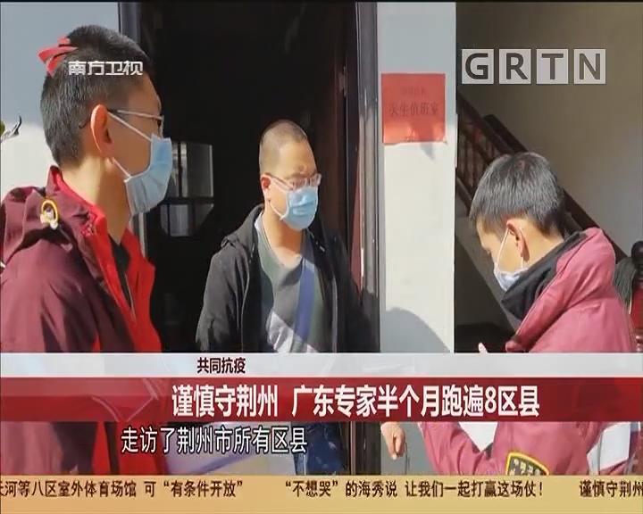 共同抗疫 谨慎守荆州 广东专家半个月跑遍8区县
