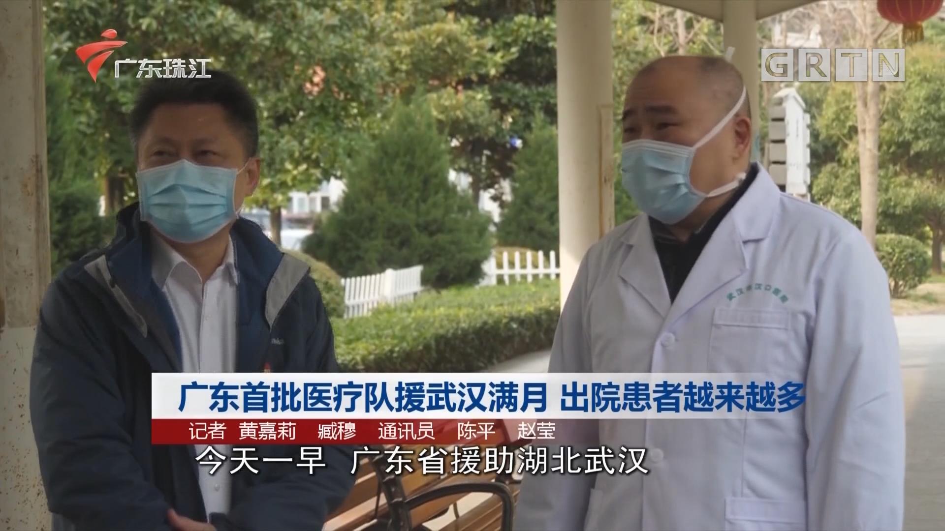 广东首批医疗队援武汉满月 出院患者越来越多