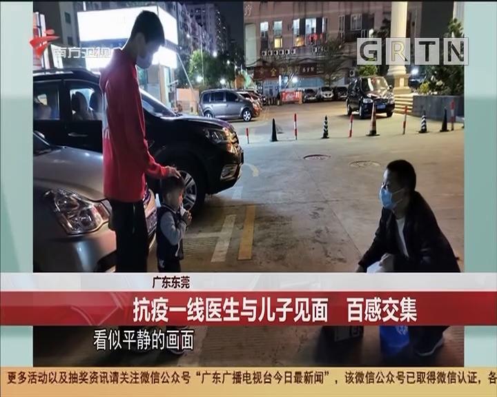 广东东莞 抗疫一线医生与儿子见面 百感交集