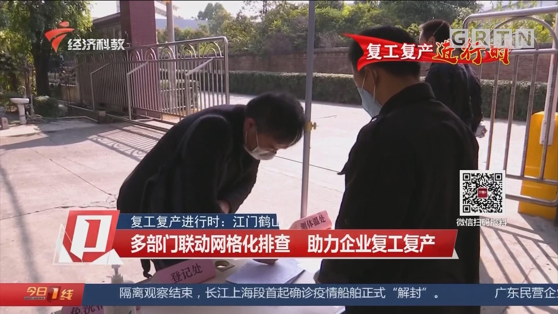 复工复产进行时:江门鹤山 多部门联动网格化排查 助力企业复工复产