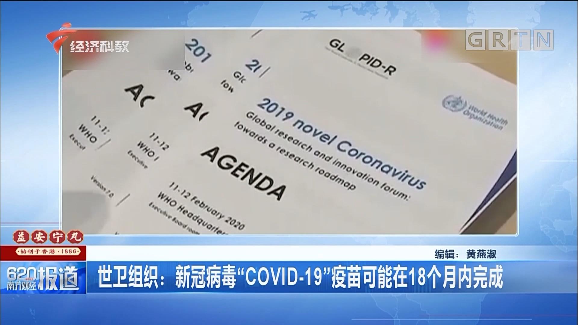 """世卫组织:新冠病毒""""COVID-19""""疫苗可能在18个月内完成"""