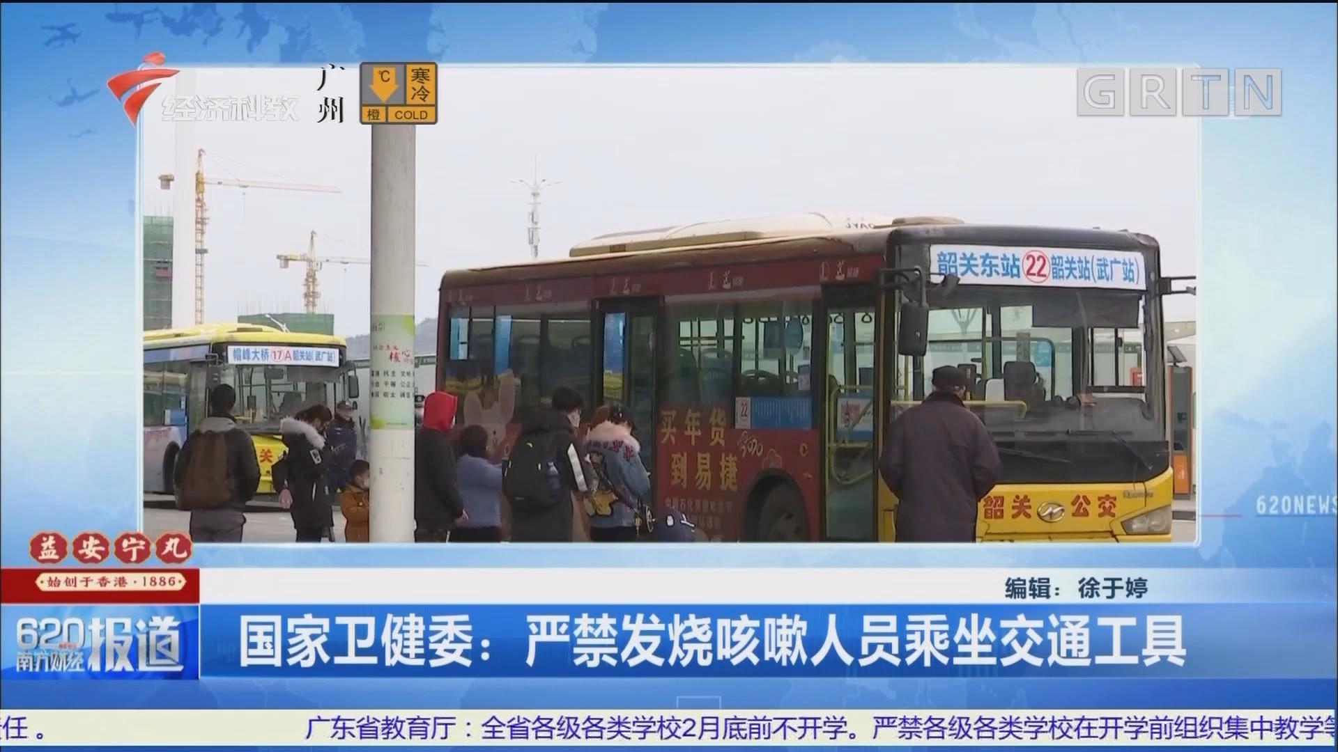 國家衛健委:嚴禁發燒咳嗽人員乘坐交通工具