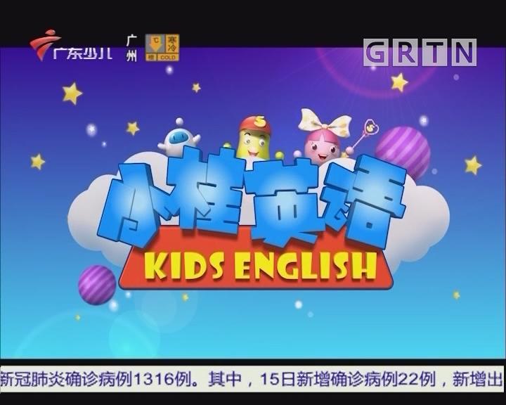 [2020-02-16]小桂英语