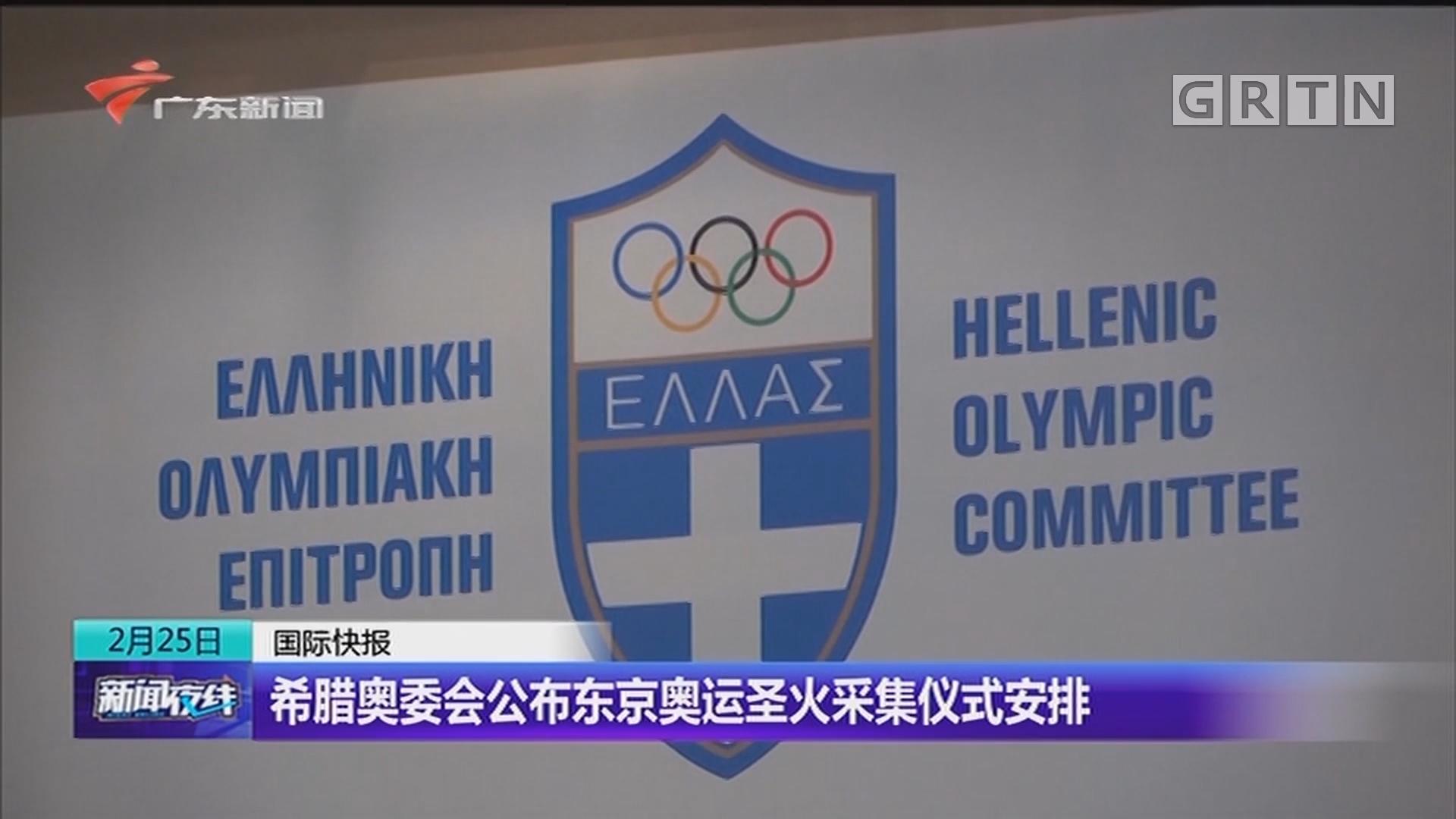 希腊奥委会公布东京奥运圣火采集仪式安排