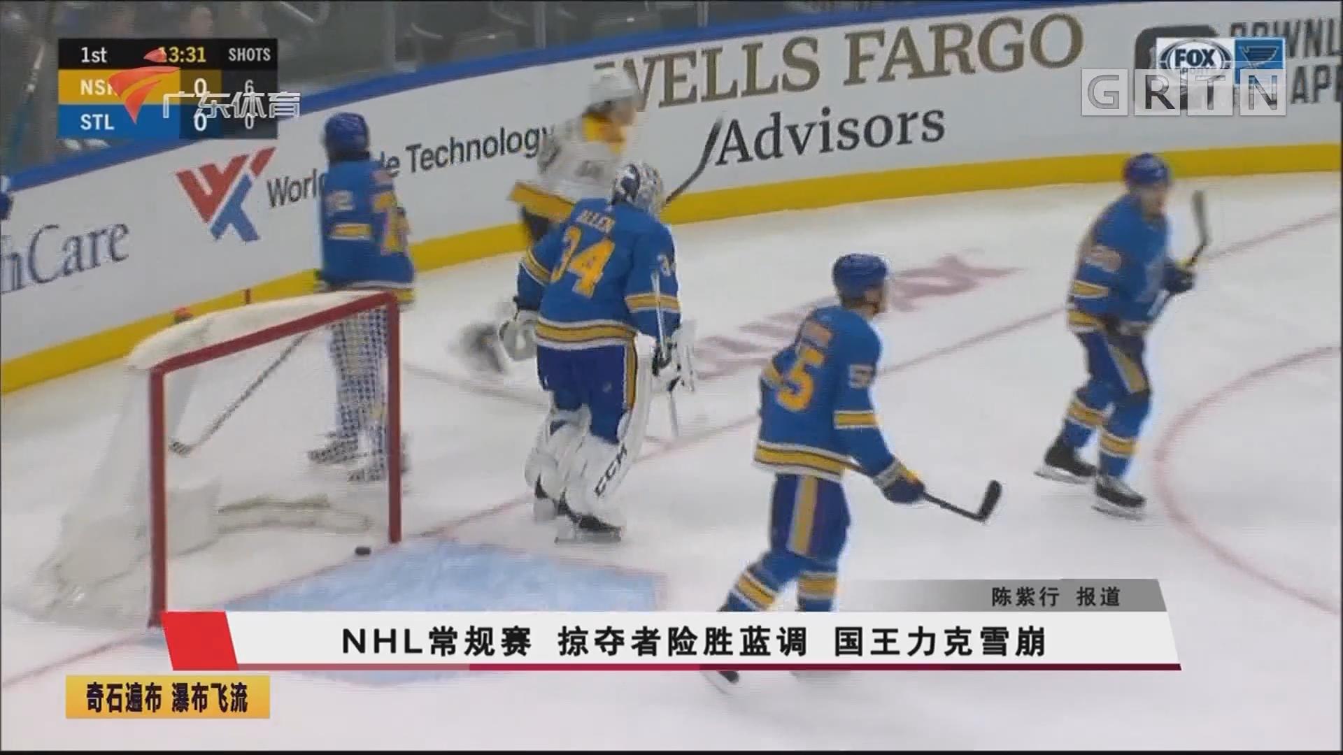 NHL常规赛 掠夺者险胜蓝调 国王力克雪崩