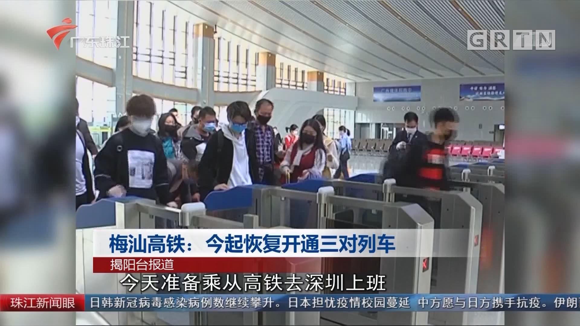 梅汕高铁:今起恢复开通三对列车