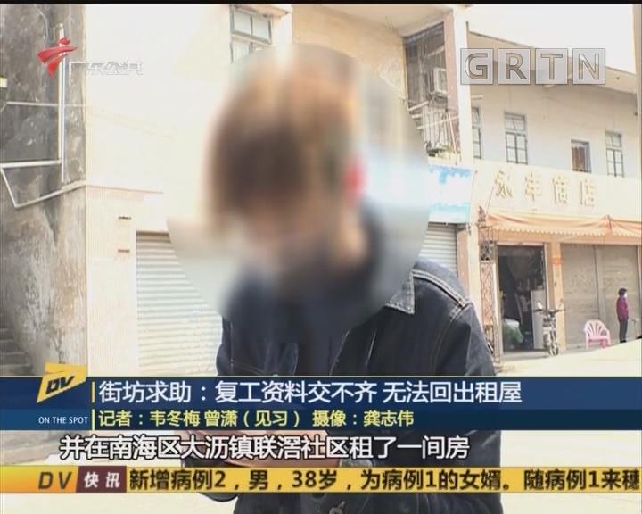 (DV現場)街坊求助:復工資料交不齊 無法回出租屋