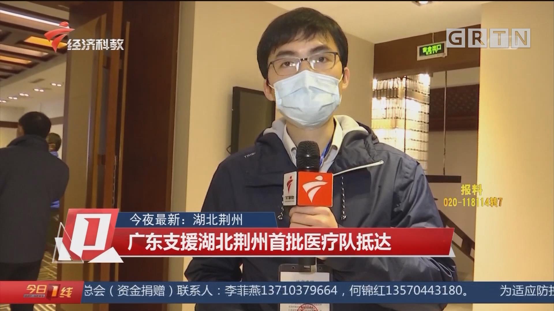 今夜最新:湖北荆州 广东支援湖北荆州首批医疗队抵达