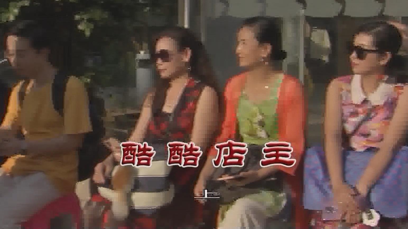 [HD][2020-02-23]外来媳妇本地郎:酷酷店主(上)