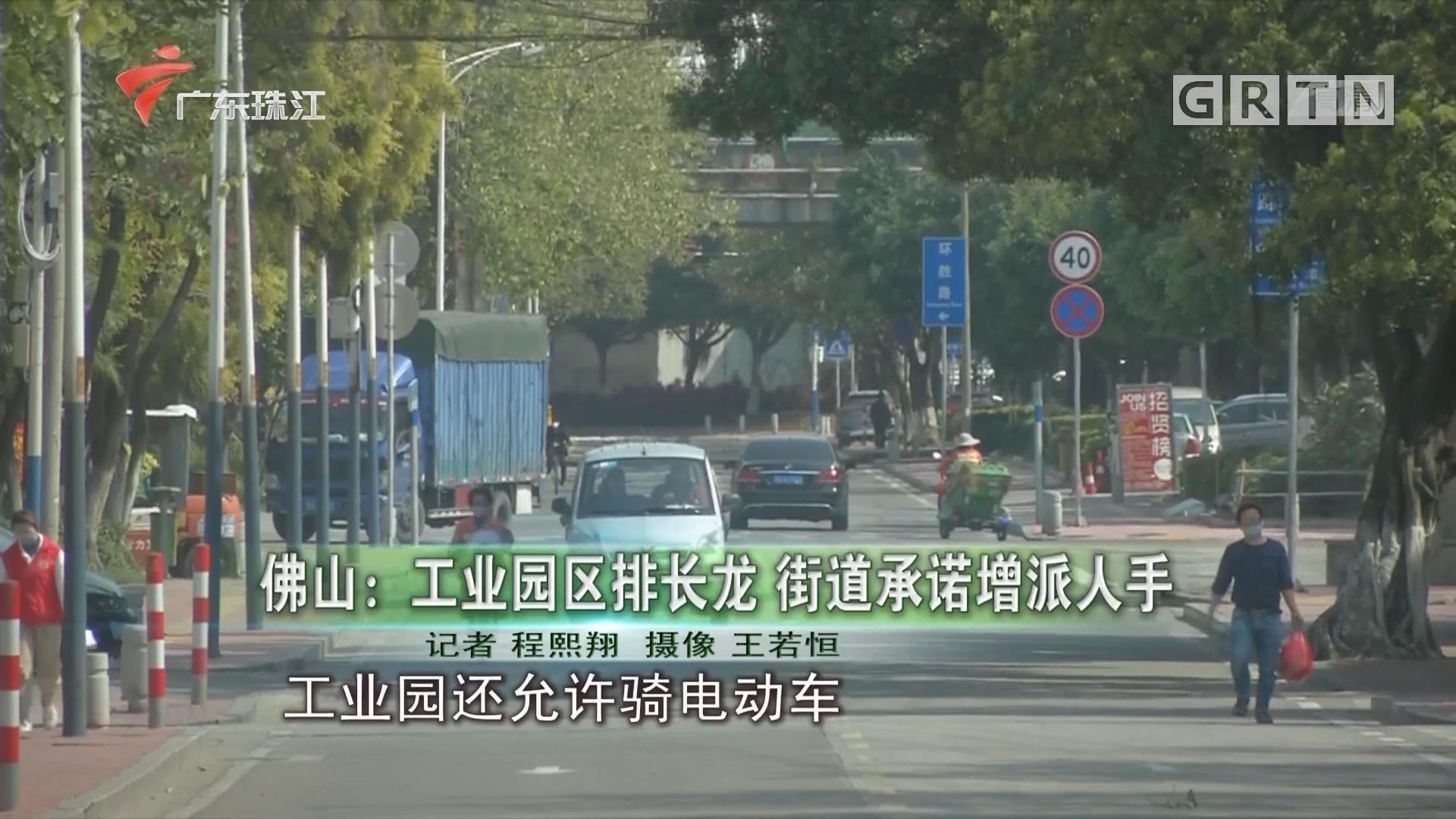 佛山:工业园区排长龙 街道承诺增派人手