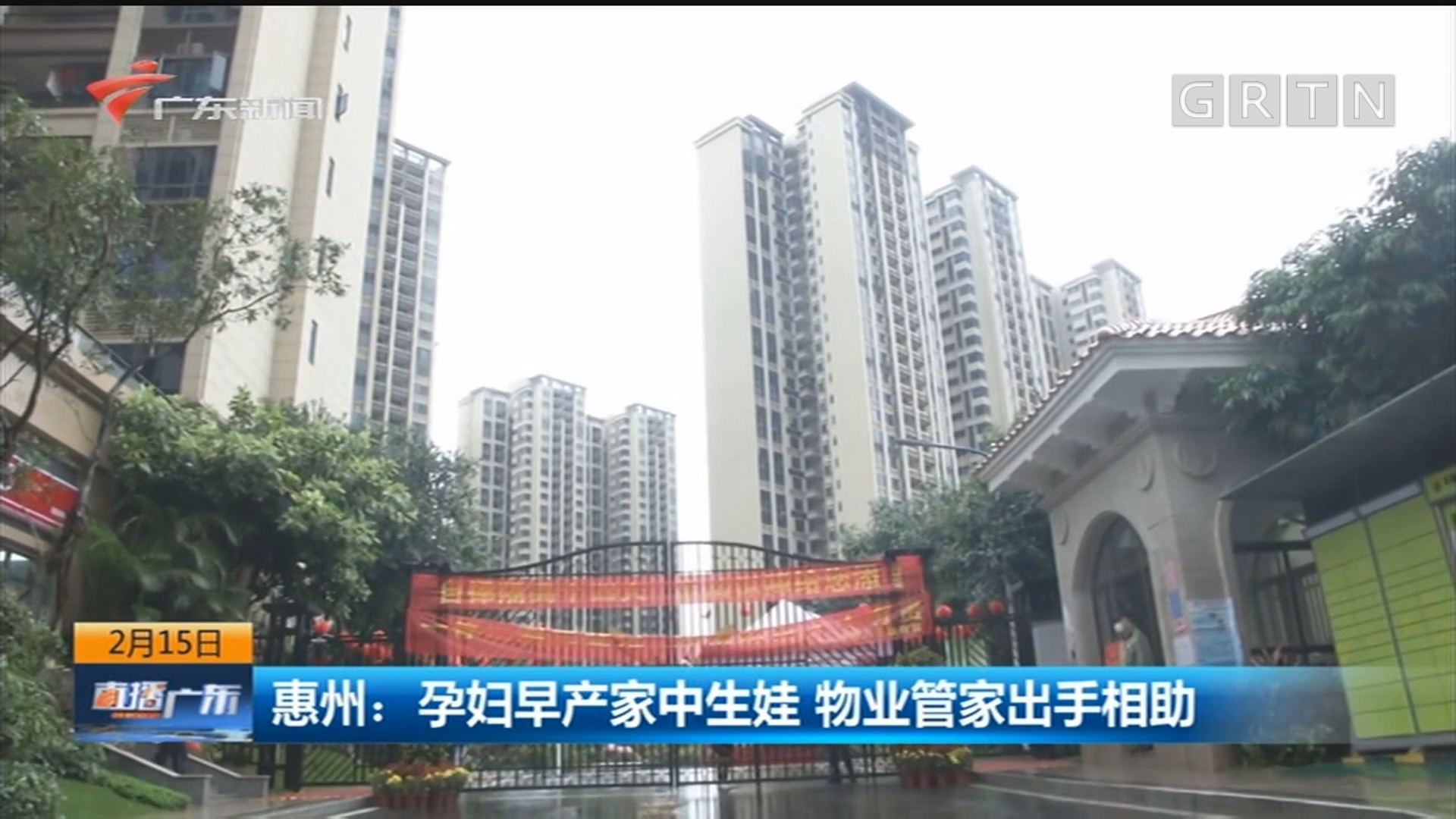 惠州:孕妇早产家中生娃 物业管家出手相助