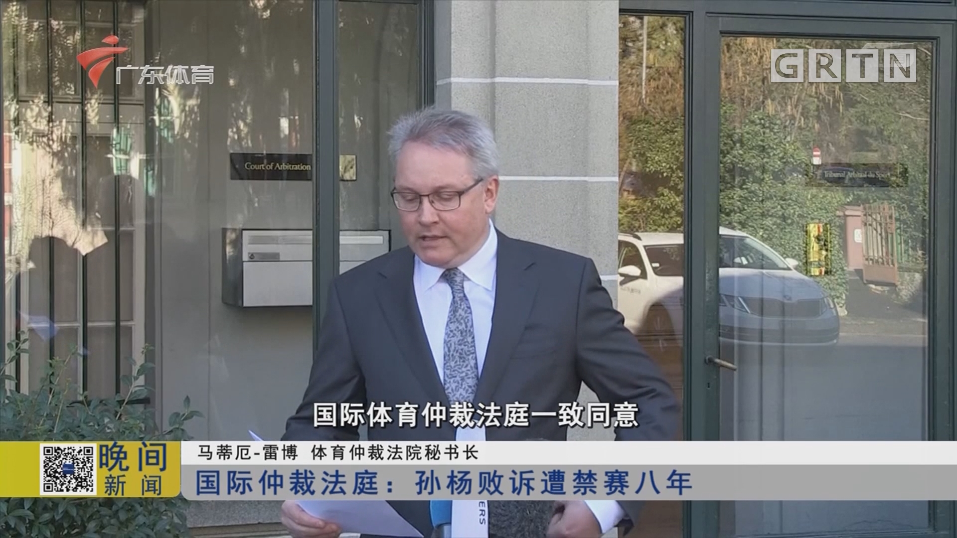 国际仲裁法庭:孙杨败诉遭禁赛八年(二)
