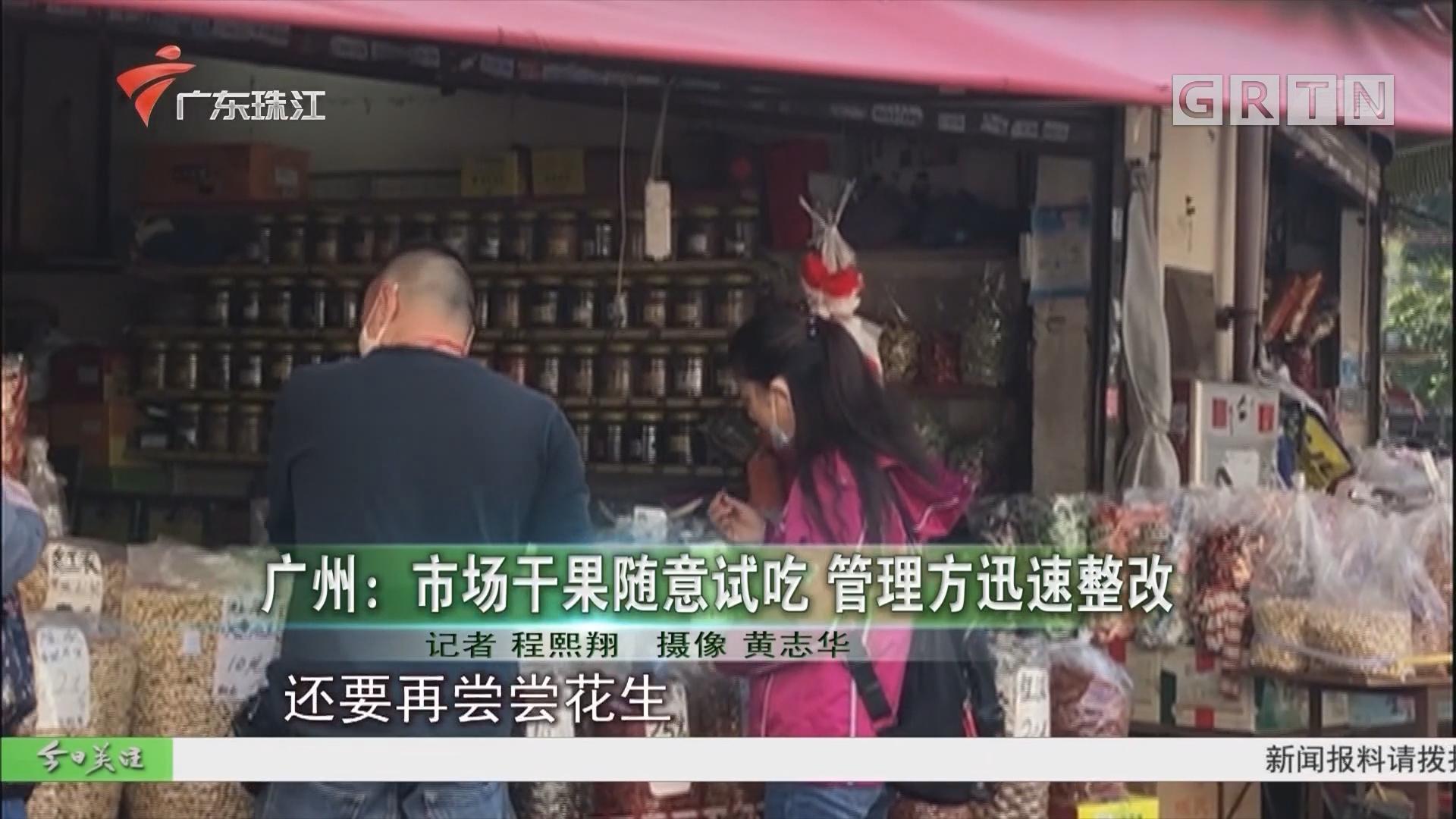 广州:市场干果随意试吃 管理方迅速整改