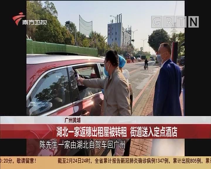 廣州黃埔 湖北一家返穗出租屋被轉租 街道送入定點酒店